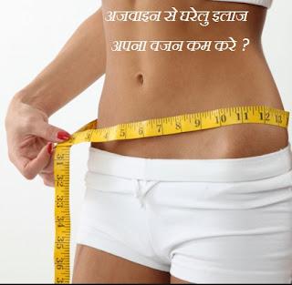 अजवाइन के फायदे , Carom Seeds Benefits in Hindi , ajwain ke fayde, ajwain ka ausdhi prayog, अजवाइन के गुण व घरेलु चिकित्सा, अजवाइन से शराब छुडवाये,
