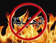Fakta+wahabi