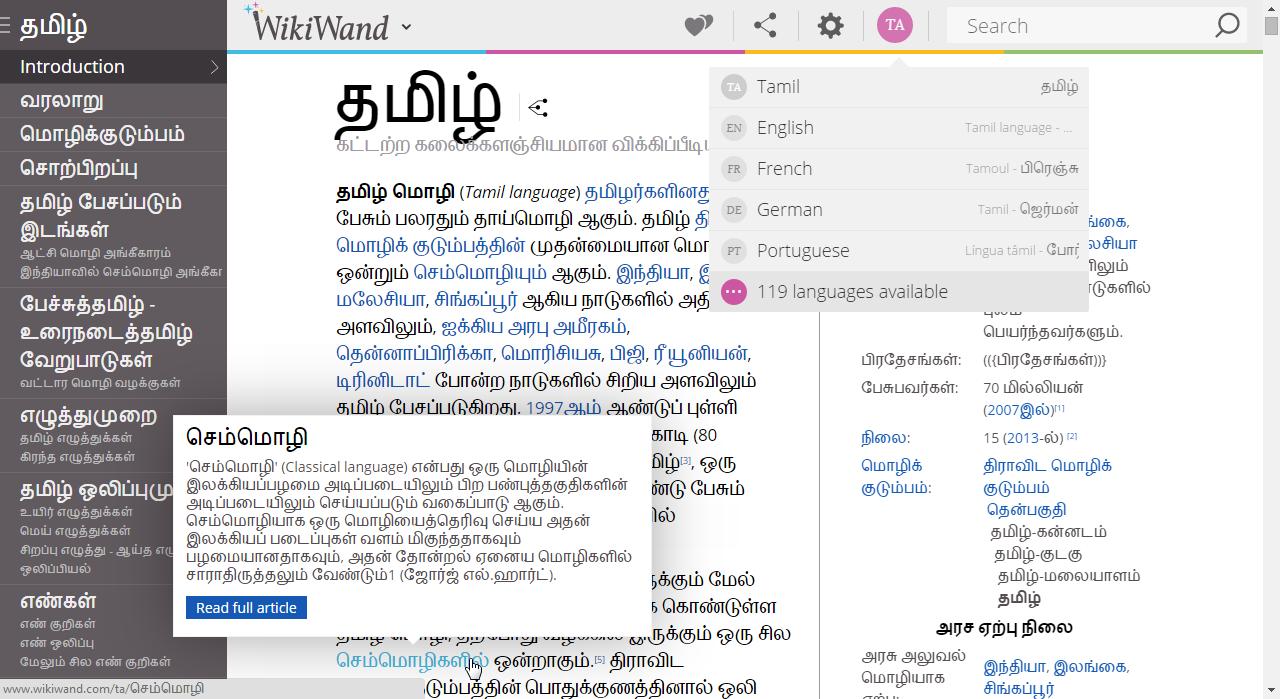 தமிழ் Wikiwand