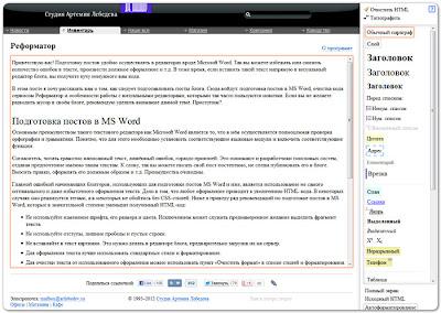 онлайн сервис подготовки постов - Реформатор