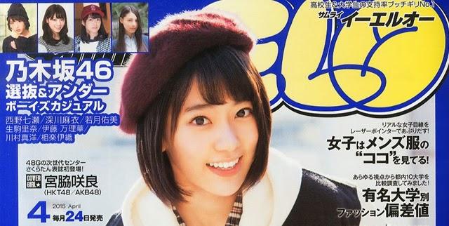 miyawaki-sakura-cover-girl-samuraielo