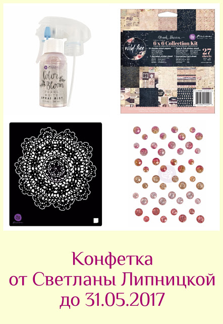 Конфетка Primamarketing от Светланы Липницкой до 31/05