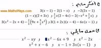 تصحيح سلسلة تمارين حول التعميل للثالثة اعدادي