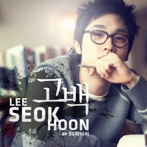 Lee Seok Hoon - 고백 (Confession)