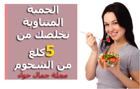 الحمية المتناوبة تخلصك من 5 كلغ من الشحوم