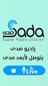 راديو صدى