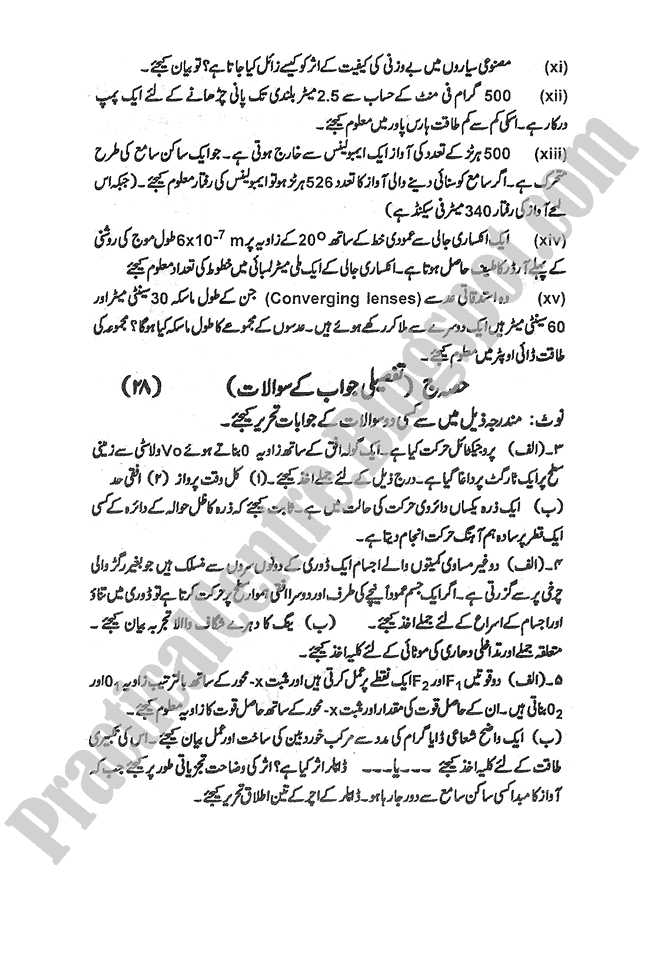 Physics-urdu-2011-five-year-paper-class-XI