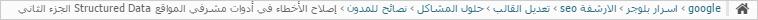 إظهار الاقسام او التسميات اسفل عنوان التدوينة في محرك البحث قوقل