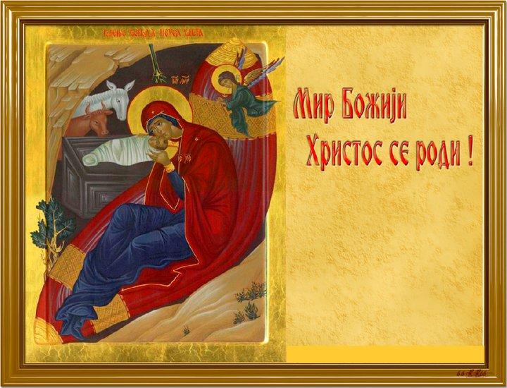 ✝Srećan Božić -Mir među ljudima  ✝Срећан Божић-Христос се роди✝ - Page 3 Srecan-bozic1