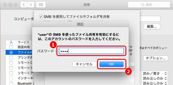 ●●の SMB を使ったファイル共有を有効にするには、このアカウントのパスワードを入力してください。