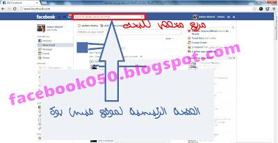 صورة الصفحة الرئيسية لموقع فيسبوك والتعرف علي مكان مربع البحث عن الأصدقاء