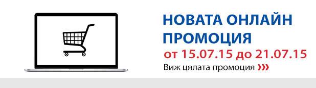 http://www.technopolis.bg/bg/PredefinedProductList/15-07-21-07-2015/c/OnlinePromonew
