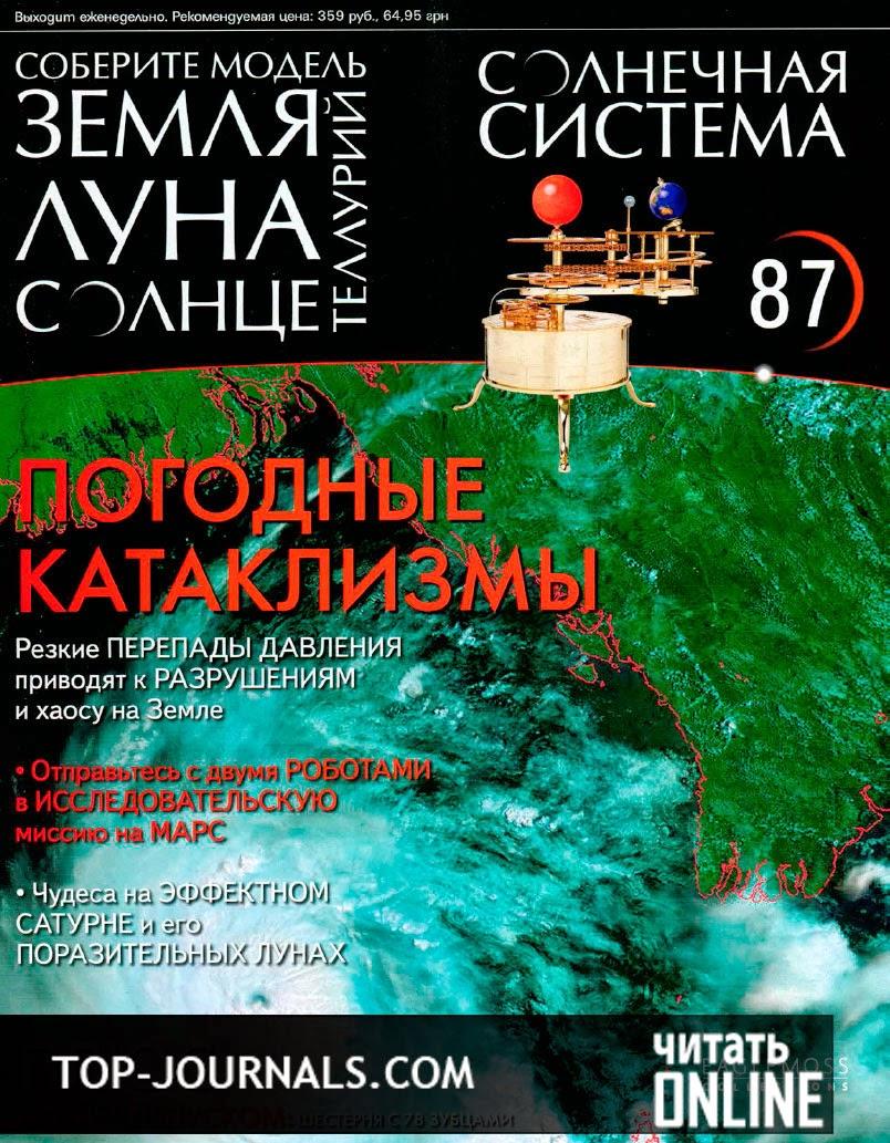 журнал gala биография анонс на апрель