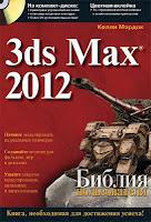 книга Мэрдока «3ds Max 2012. Библия пользователя»