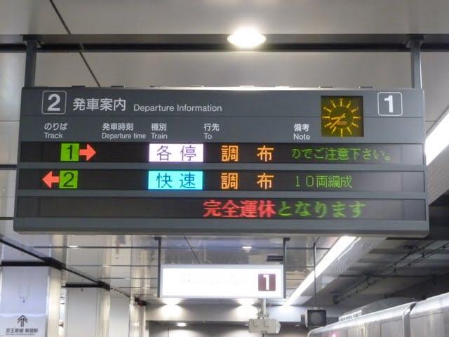 京王電鉄 快速 調布行き案内@新宿駅