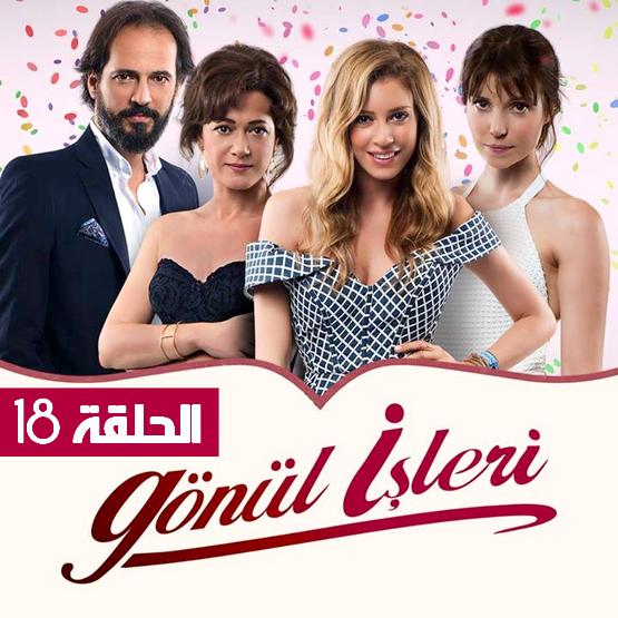 مسلسل مسائل الغرام Gönül İşleri الحلقة 18 مترجمة للعربية HD