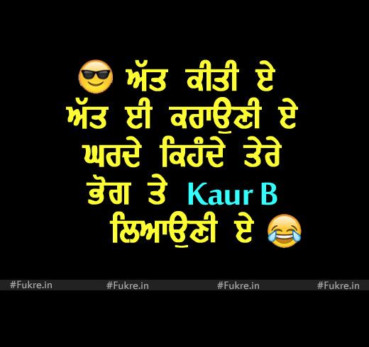 Att Kiti Ae Att E Krauni Ae | Funny Punjabi Comment Picture - Fukre.in ...