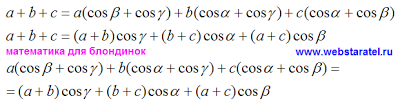 Теорема косинусов для пермаетра треугольника. Математика для блондинок.