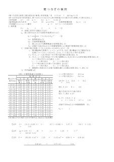 建設工事 仮設計画図 構造検討書3 (壁つなぎ)