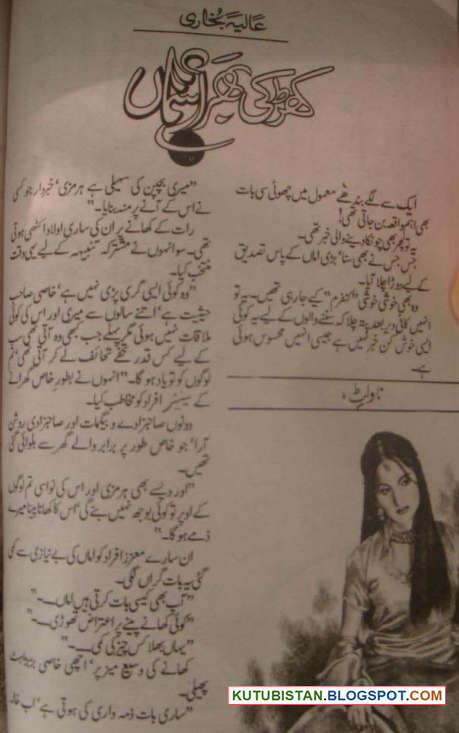 Sample page of the Urdu novel Khirki Bhar Aasman