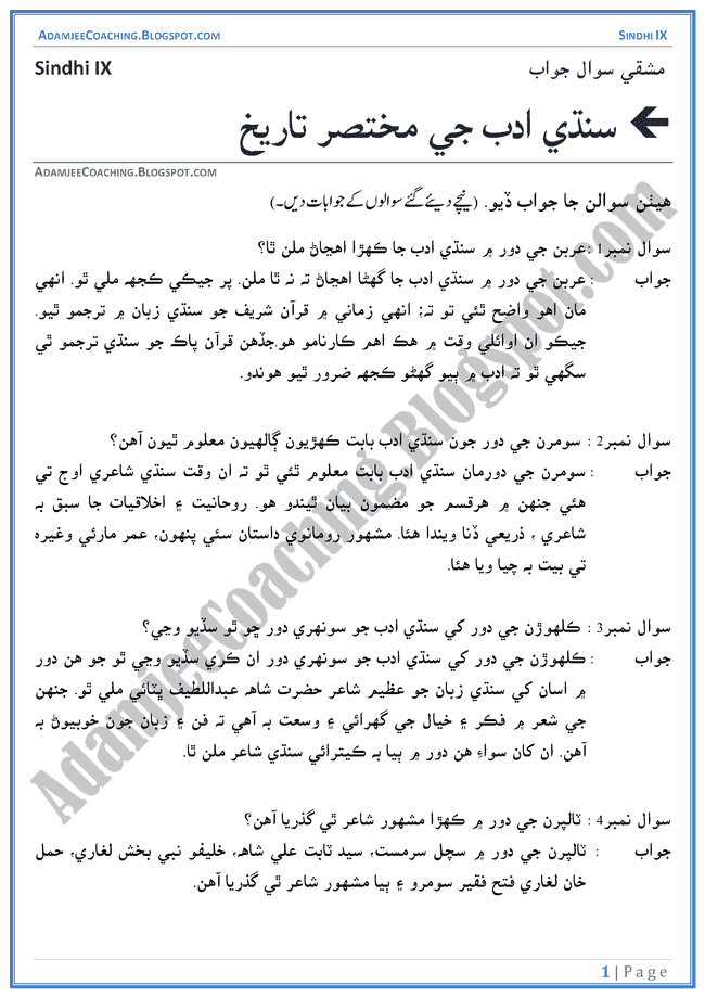 sindhi-adab-ki-mukhtasar-tareekh-question-answers-sindhi-notes-for-class-9th