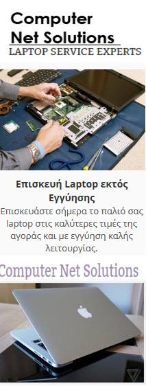 επισκευή laptop?