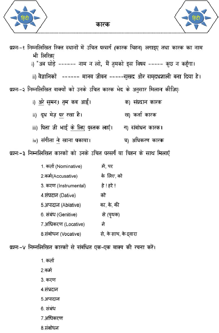 Hindi Worksheets For 4th Grade - hindi grammar worksheets for grade 6 ...