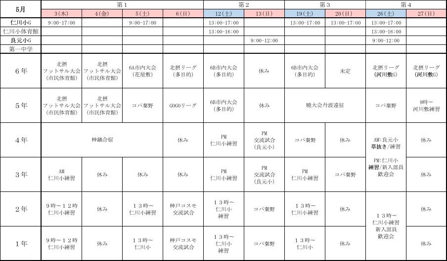 5月度予定表