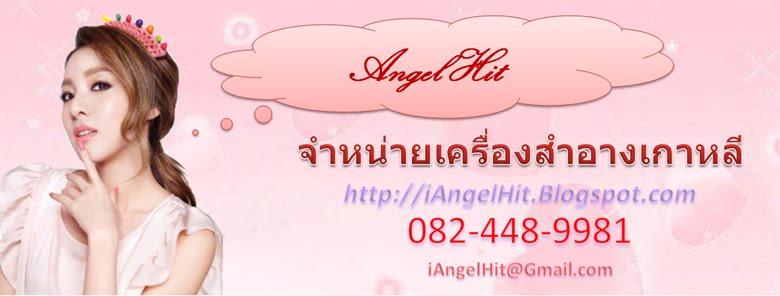 Angel Hit ขายเครื่องสำอางเกาหลี   กระเป๋าผ้า handmade