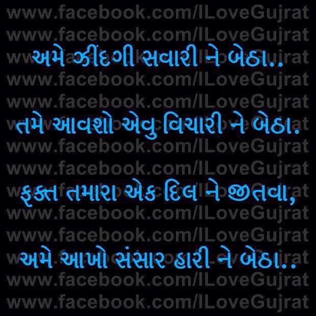 Gujarati Suvichar: Gujarati Shayari