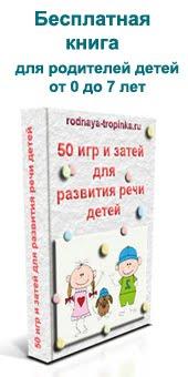 Секреты развития вашего ребенка