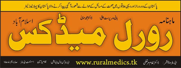 Rural Medics