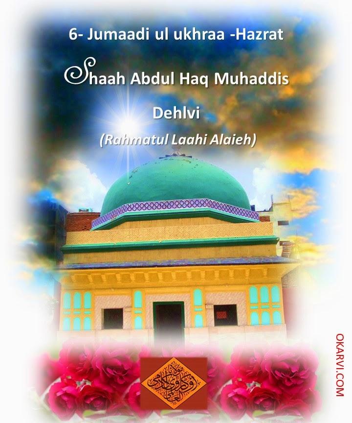 dehlvi jumaadi ul ukhraa hazrat shaah abdul haq muhaddis allama kokab noorani okarvi