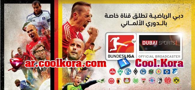 مشاهدة مباريات الدوري الألماني بث مباشر علي الجزيرة الرياضية HD مجانا Bundesliga