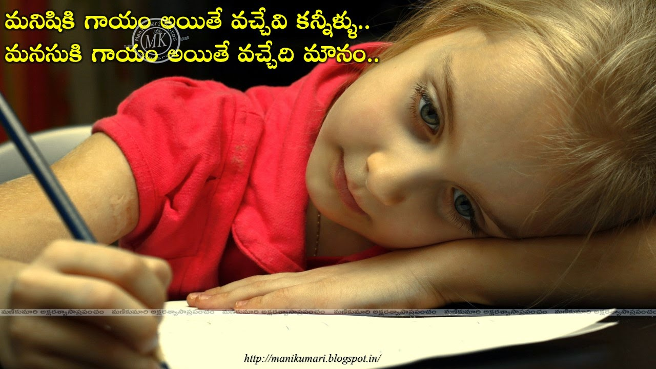 Here is a Nice and Beautiful Alone Telugu Love Quotations with Nice Pictures Best Love  I Miss You quotations Pics in Telugu language Miss You Telugu Quotations Pictures Alone boys Quotes in Telugu Alone girlsQuotes in Telugu Best  facebook Teluugu Timeline Cover Photos Quotations telugu kavithalu on miss you Here is New telugu latest Heart touching sad love quotes, heart touching quotes in telugu, Telugu heart touching quotes, Best telugu heart touching quotes, best heart touching quotes in telugu, heart touching telugu quotes, Heart touching love quotes, Best heart touching telugu love quotes, Sad love quotes, Alone Sad telugu Quotes, Best telugu love quotes, Sad girl images with telugu quotes, New telugu love feelings thoughts with images, Sad love thoughts in telugu, Heart touching telugu love thoughts, Best telugu love feelings, The pain of waiting images quotes in telugu, Heart breaking telugu quotes for facebook.