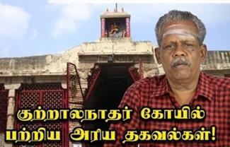 Kutralam Kovil Patriya Thagavalkal