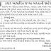 NRHM Gandhinagar Ayush Doctor Recruitment 2015 | www.nrhm.gujarat.gov.in/requirement