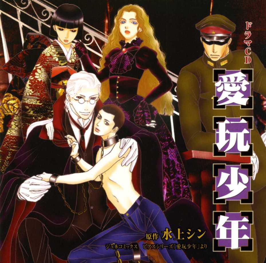Yaoi drama part 1 - 2 10