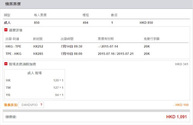 香港航空 香港往返台北 HK$850起,減「週末熱價」HK$100,連稅 HK$1,091
