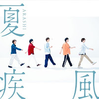 嵐 第55 張細碟「夏疾風」♥【初回限定盤】絶賛発売中