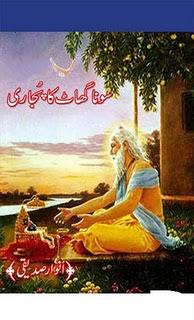 Sona Ghat Ka Pujari By Anwar Siddiqui Part 4