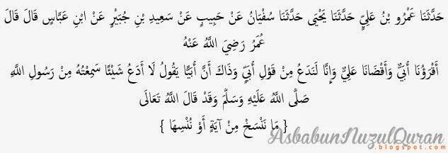 Quran Surat al Baqarah ayat 106