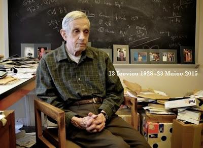 Νεκρός σε τροχαίο ο μαθηματικός John Forbes Nash, Jr