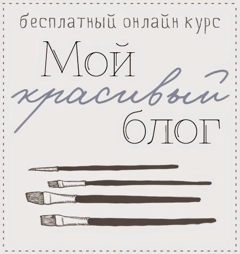 Бесплатный курс от Алены-sineoka