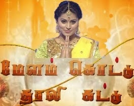 Melam Kottu Thali Kattu – Season 2 – Episode 07 – Puthuyugam Tv Program 19-04-2014