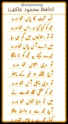 Ek Muhabbat Ka