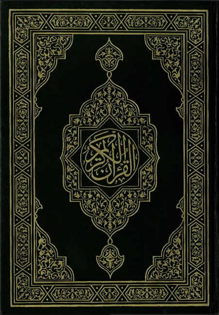 "the quran labelled amazing by muslims and non muslims alike Muhammad the natural successor to christ  in manifest error"" (quran 62:2) amazing as it may seem,  the biggest problem with non-muslims,."
