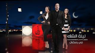 Lilet Chak de Majdi Smiri sur Attasia TV