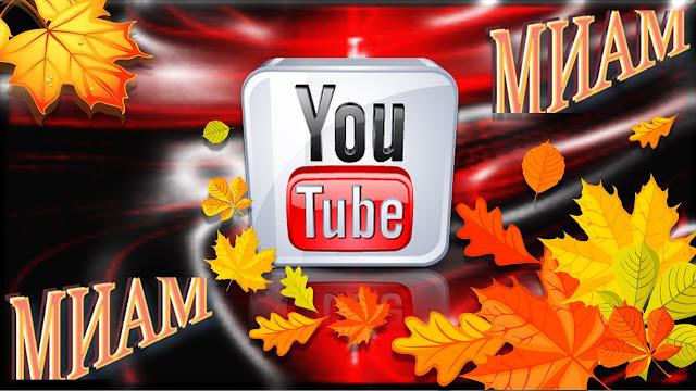 Как создать видео,Все о YouTube, Осенний марафон в МИАМ