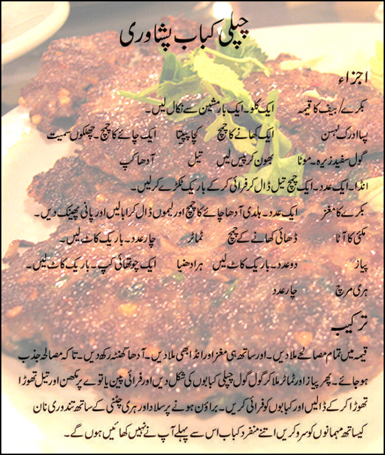 peshawari chapli kabab khushzaiqa cooking recipes in urdu